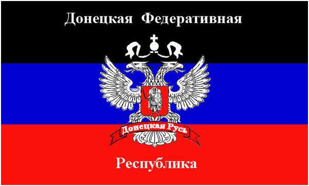 17_Flag_Donetsk_KrivoyRog_Republic