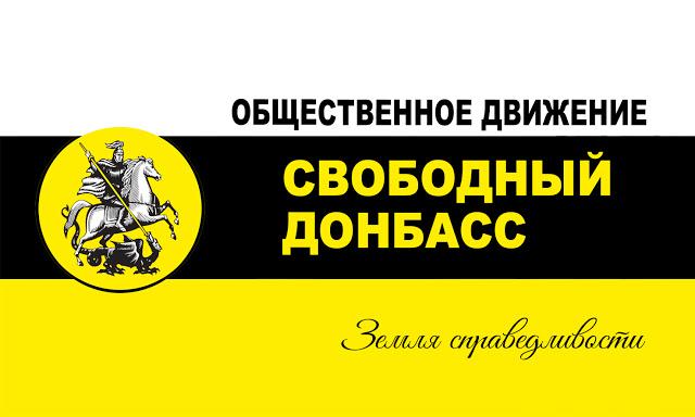 logotip-sobodnyj-donbass